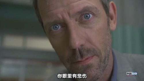 House:我深邃的藍眸有沒有把你吸入悲傷漩渦?