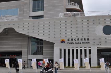 【博物館】澎湖生活博物館(5.8ys)