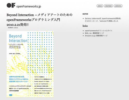 openframworks.jp
