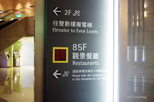 往景觀餐廳去囉!