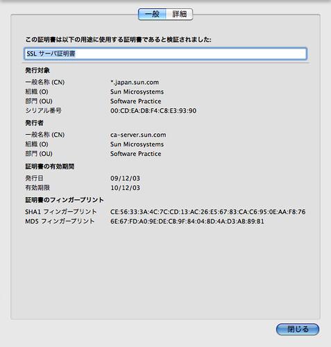 ブラウザでサーバ証明書の内容を確認