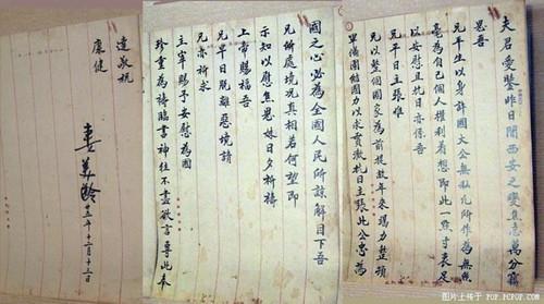 西安事变时宋美龄给蒋介石的一封信