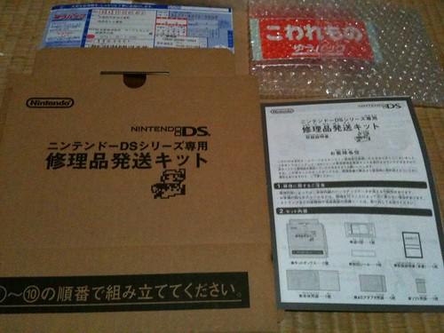 ニンテンドーDSシリーズ専用修理発送キット#3