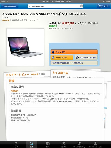 amazon mobile JP2