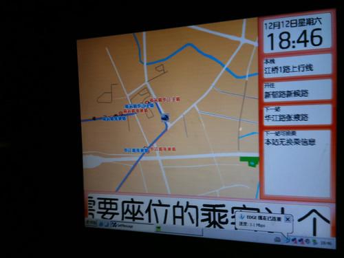 公车上的定位系统
