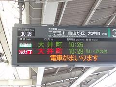 溝の口駅(Mizonokuchi Sta., Japan)