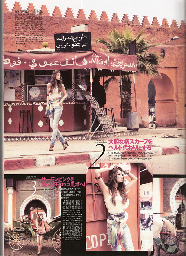 Vivi July Morocco 3