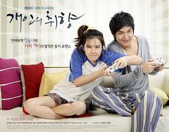 WED/THURS - MBC - PERSONAL TASTE 개인의 취향 (2010)