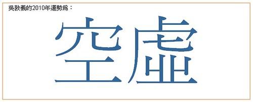2010-01-17_213829