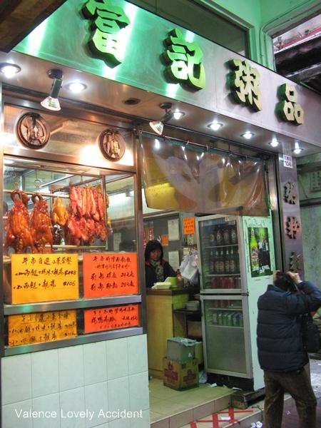 香港美食。旺角富記粥品 @ Valence。美好的意外 :: 痞客邦