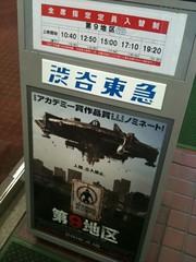 第9地区観にきた@渋谷