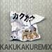 カクカク・リミックス<br/>CDR
