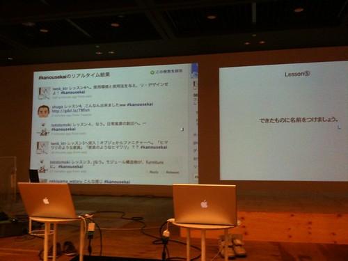 会場ではこんな感じでTwitterと連動してます。#kanousekai