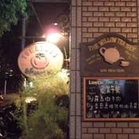 義式蕃茄餐廳_永和四號公園旁