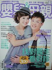 【掌聲】《嬰兒與母親》、《數位小天才》(2010.11月刊)專訪