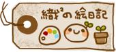 織織的繪日記