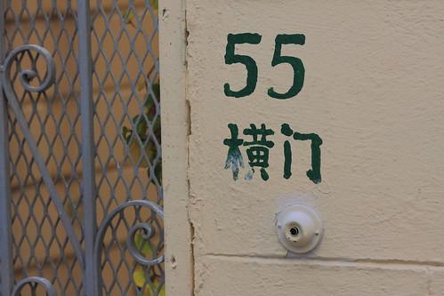 0055 Bannam Place