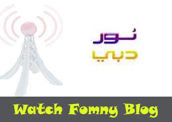 راديو نور دبي