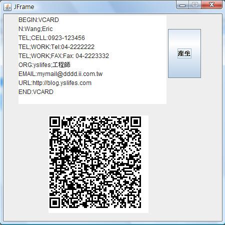 QRcode產生器