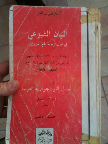 Communist Manifesto in Arabic