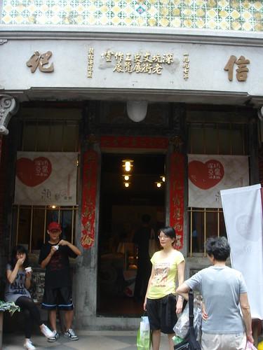 深坑老街_豆腐冰6
