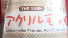 Antibacterial Finished Acrylic Medium Weight Yarn