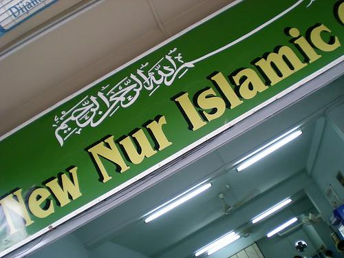 New Nur Islamic Cafe