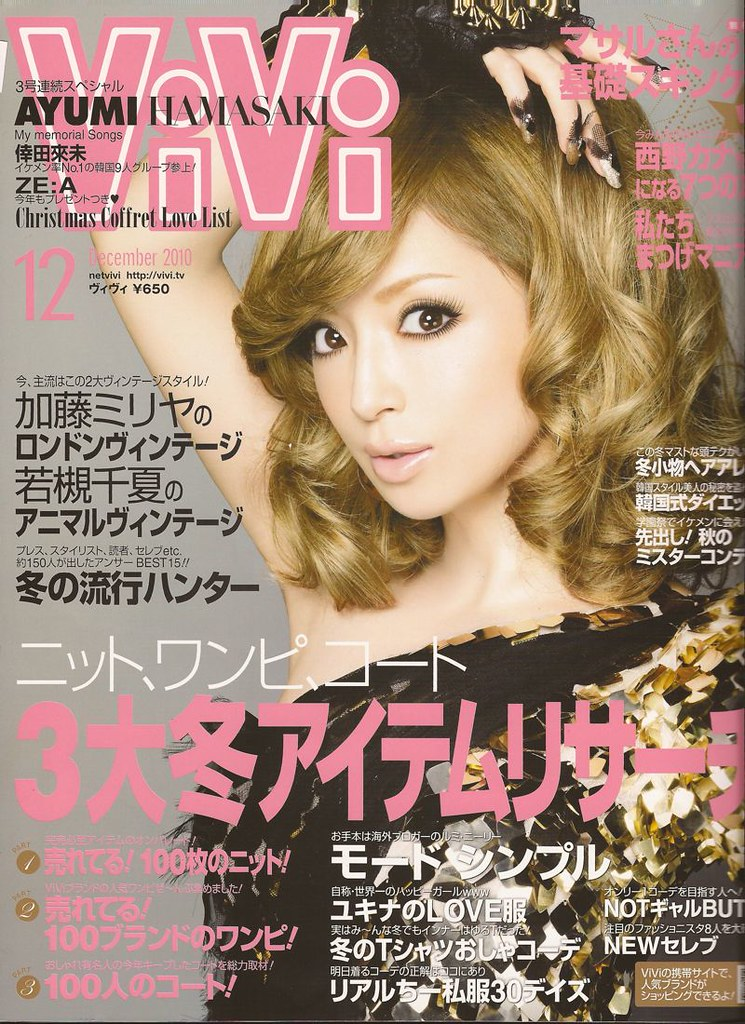 Vivi Dec10 cover