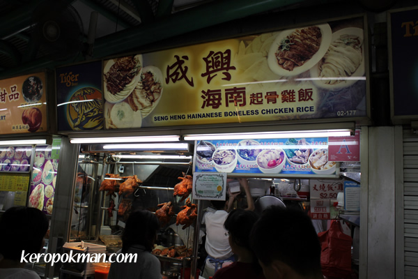 Seng Heng Hainanese Boneless Chicken Rice @ Bukit TImah Food Centre
