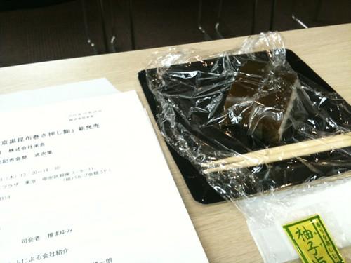 製品は「東京黒昆布巻き押し寿司」試食が出来そうです。