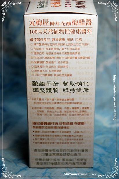 元梅屋陳年花釀梅醋醬02.JPG