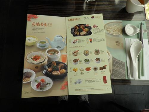 高纖食養茶饍1