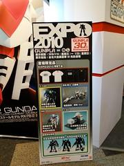 GUNDAM EXPO 2010 活動說明