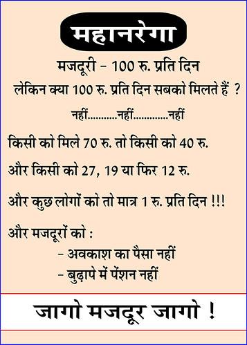 'Salary' in MGNREGA