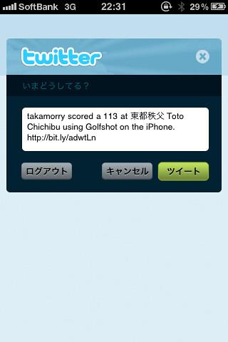 Twitter投稿画面