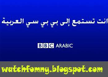bbc_arabic_Radio