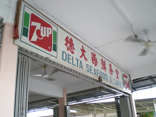 Delta Seafood & Cafe, Sibu
