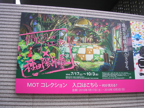 Karigurashi no Arrietty exhibition