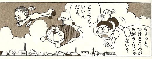 Doraemon takecopters