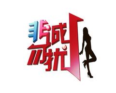 Fei Cheng Wu Rao Logo
