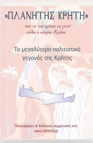 greek afissa