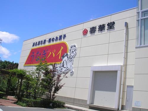 Unagi Pie Factory (うなぎパイファクトリー)