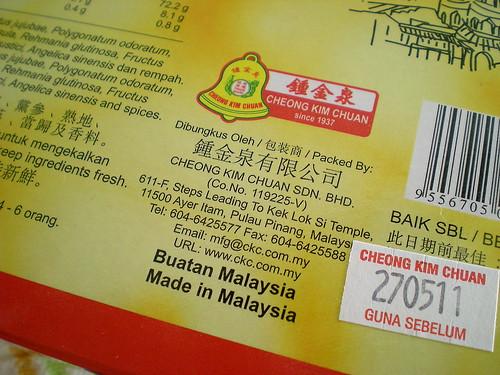 CKC bak kut teh spices 3