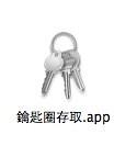 Lock Screen 工具程式
