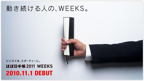 ほぼ日手帳 2011 WEEKS 2010.11