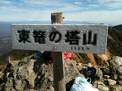 東篭ノ塔山頂上!