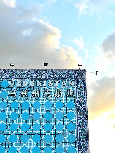 乌兹别克斯坦馆
