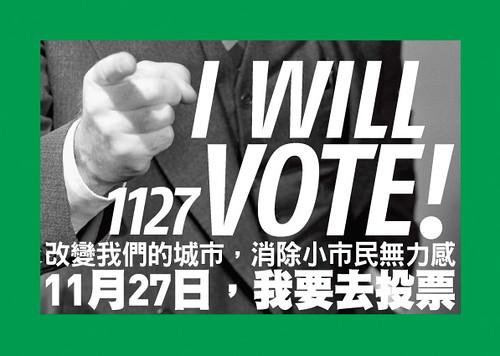 11月27日,我要去投票 - 手持標語