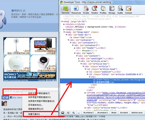 chrome開發人員工具2.png