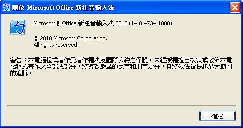 微軟新注音2010開放下載及使用心得 - toppy368 的研究書房